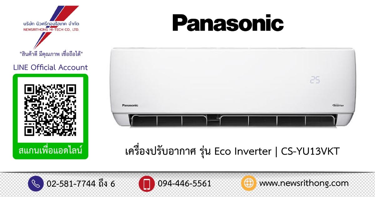 เครื่องปรับอากาศ Panasonic รุ่น Eco Inverter | CS-YU13VKT ขนาด 13,000 BTU