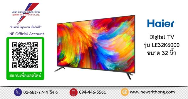 Digital TV Haier รุ่น LE32K6000 ขนาด 32 นิ้ว